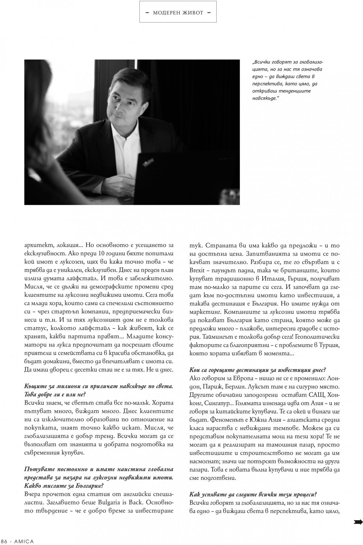Интервю с Крис Дийц