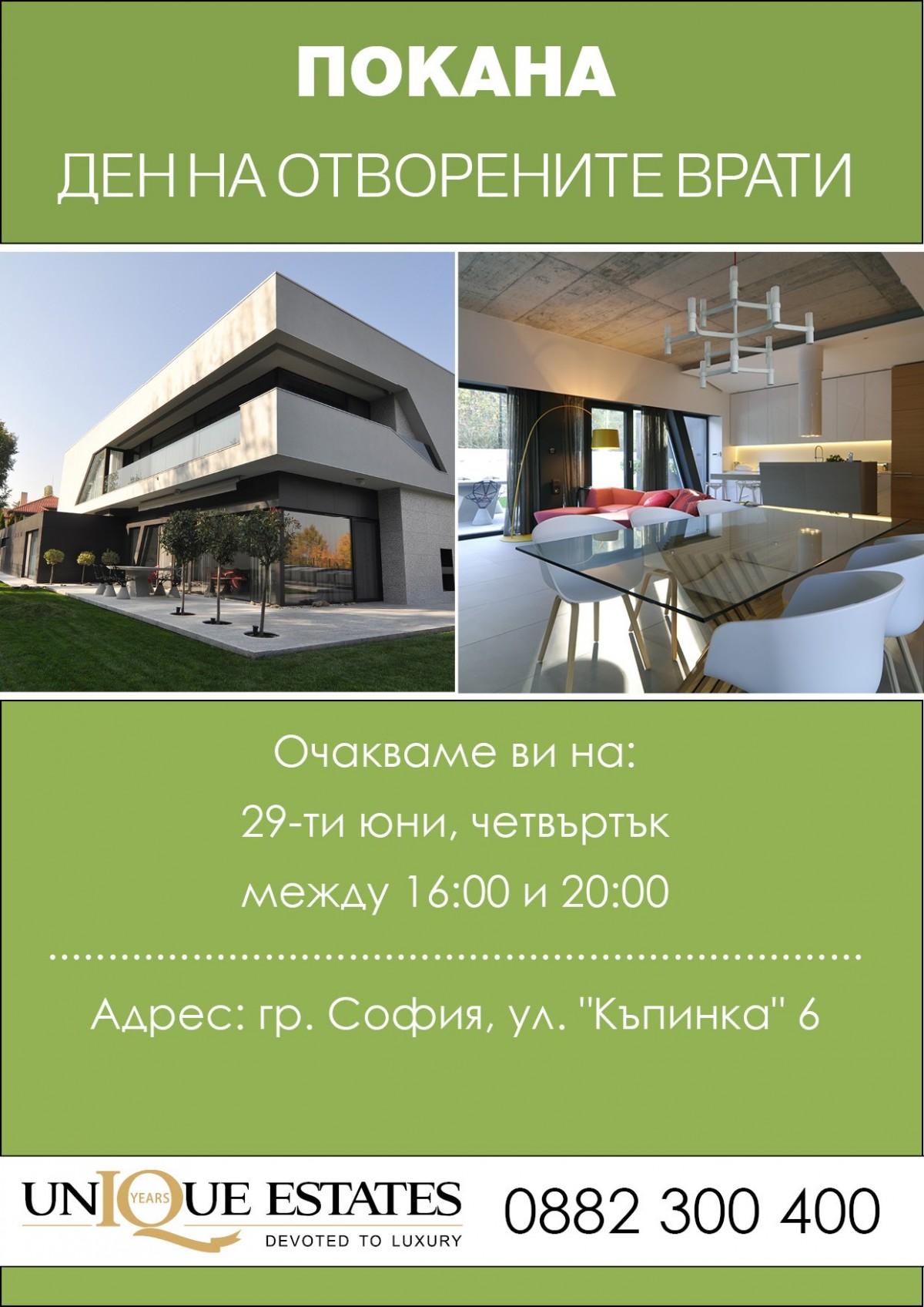 INVITATION - OPEN HOUSE DAY