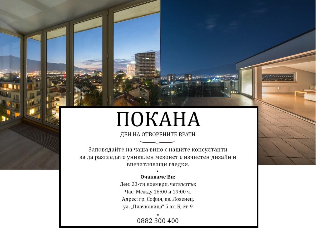 Ден на отворените врати - два уникални апартамента за продажба