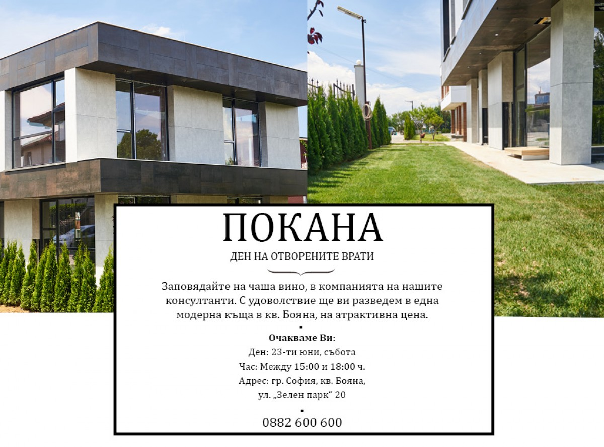 Open House - a new house at attractive price