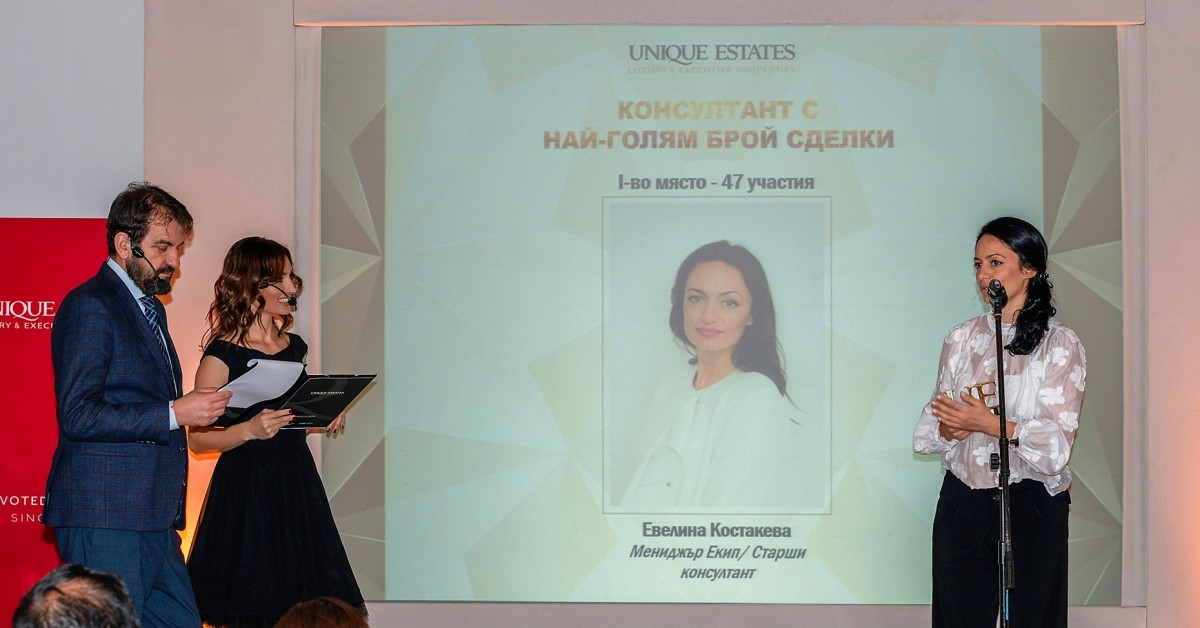"""Evelina Kostakeva once again awarded the """"Consultant with the highest number of deals for the year"""""""