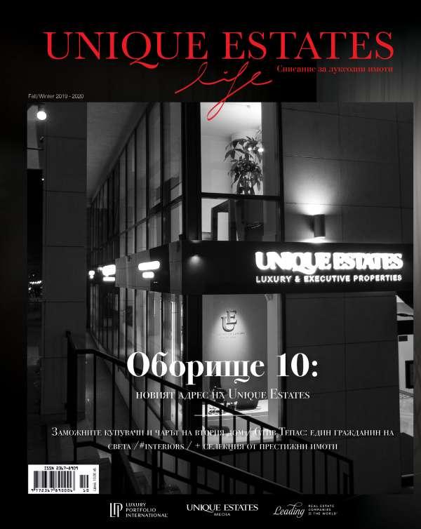 Unique Estates Life Magazine Fall/ Winter Issue 2019 - при вас в навечерието на празниците!
