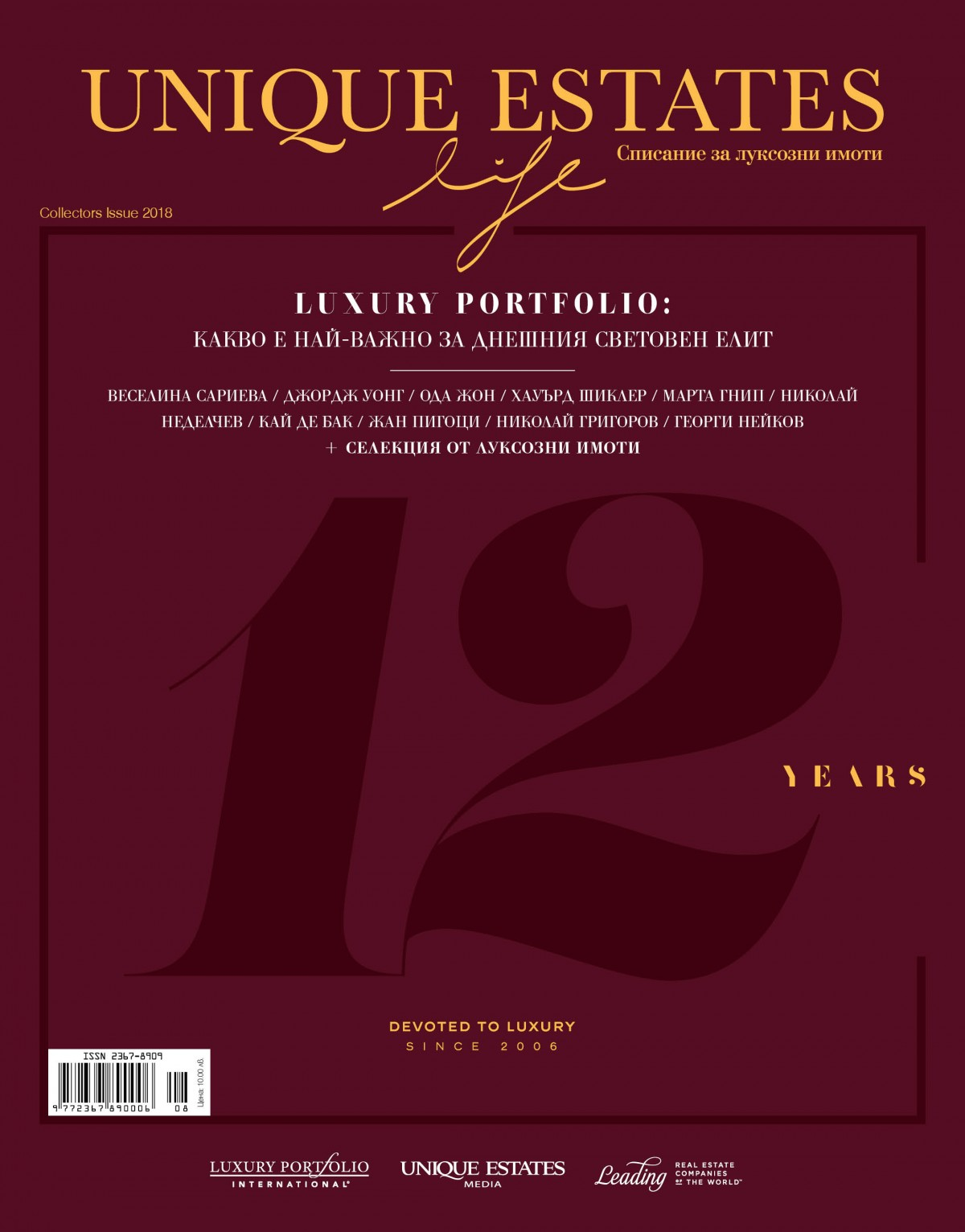 Collectors Issue 2018