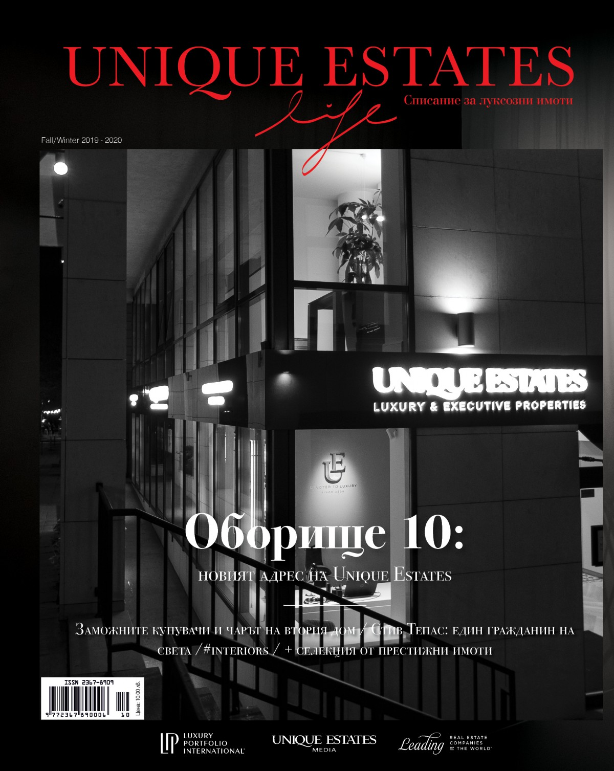 Fall/Winter Issue 2019-2020